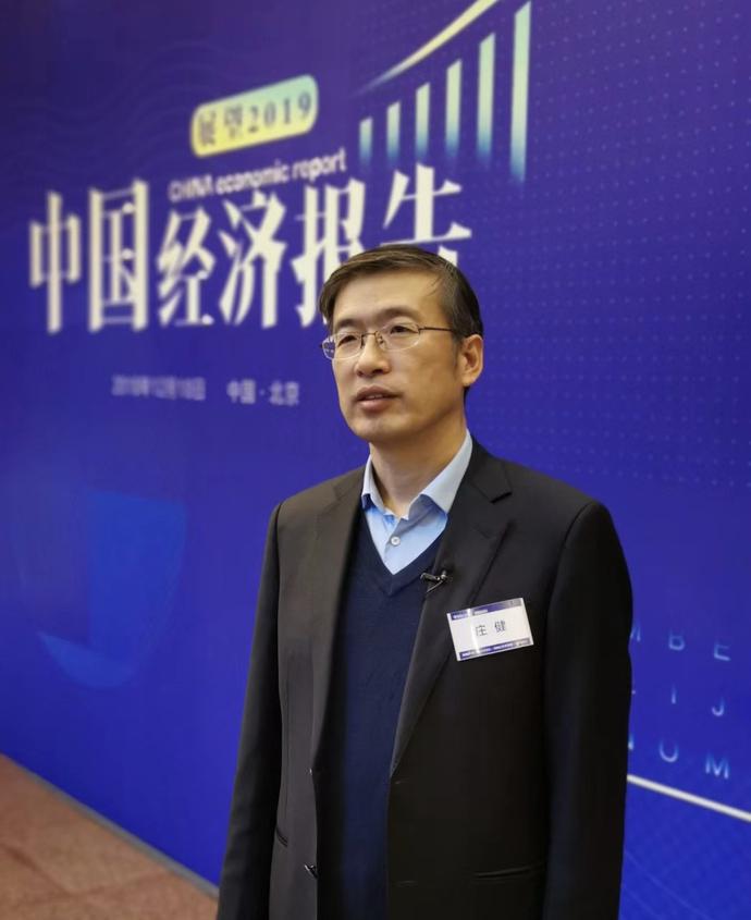 2019年上海经济大势_...领智能新时代 2019全球新经济年会 上海