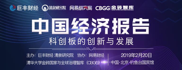 吴晓求等大咖云集!巨丰财经、网易财经・中国经济报告―科创板的创新与发展将举行