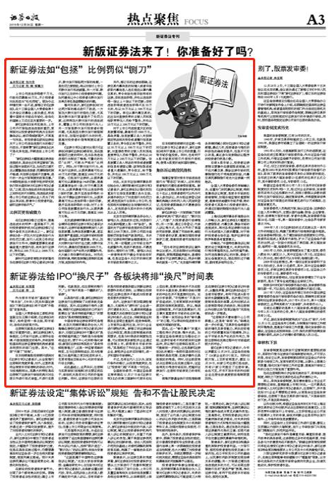 日刊 新聞紙 法