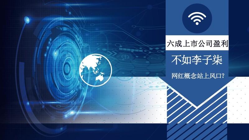 [热文]财经观察家|秦亮:六成上市公司盈利不如李子柒网红概念站上风口?